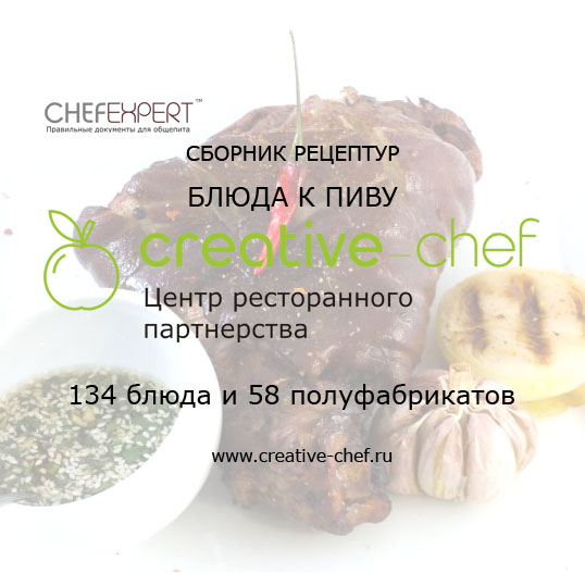 Цезарь салат сборник рецептур